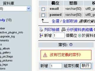 wpdb用wordpress寫資料庫mysql和php程式