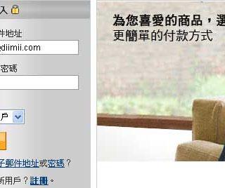 wordpress購物車教學起步,變更paypal網站編碼