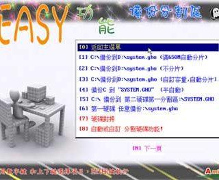 電腦重灌兩三事:Easy Ghost下載和XP的優化記錄