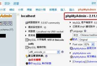 wp-phpmyadmin更換它的phpmyadmin至最新版