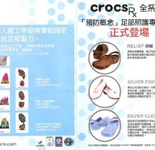 糖尿病預防及足部健康專用鞋CrocsRX