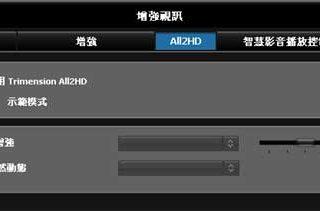 windvd all2hd 倍頻功能讓dvd影片解析度升級