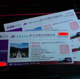 兆豐農場門票4張1000元(自取)-新光兆豐休閒農場