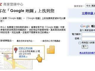 Google商家登錄中心-圖文教學