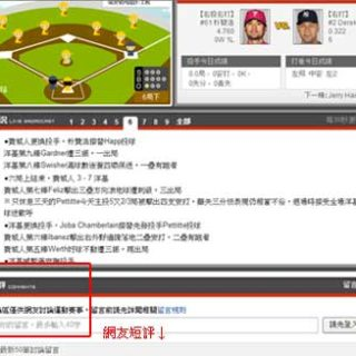 MLB大聯盟線上轉播-網友短評?