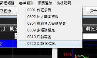 台証超級大三元DDE