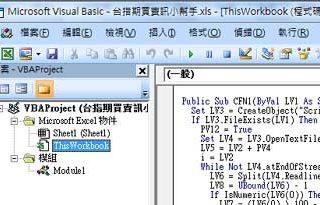 VBA EXCEL DDE參考資料記錄