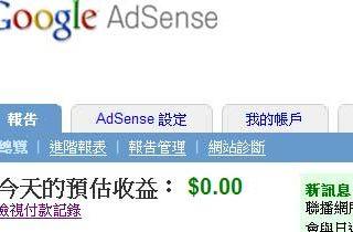 google adsense廣告無法另開新視窗?