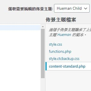 WordPress Child Theme-子佈景修改實例2-cannot redeclare