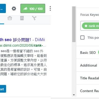 rank math seo 評分的7大問題