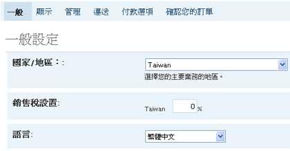 wp-e-commerce繁體中文化 wordpress電子商務外掛