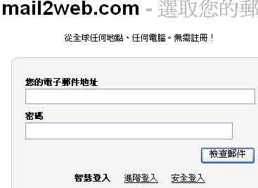 免費線上web服務mail,imap