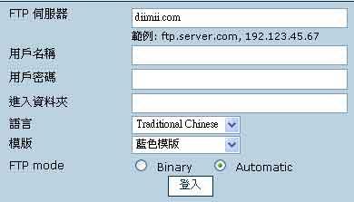 免費線上web服務ftp