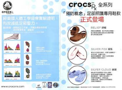 糖尿病預防及足部健康專用鞋CrocsRX正面
