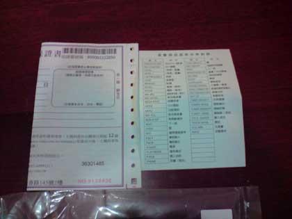 保證書及搖控器中英文對照表一張(覺得有點機車,給中文搖控器不就好了)