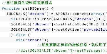pear mdb2 使用教學 資料庫連結