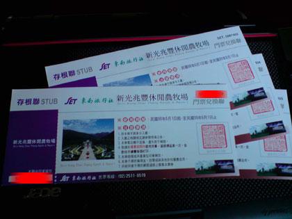 兆豐農場門票4張1000元(自取)