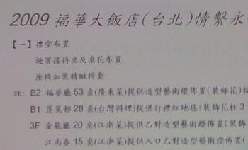 福華2009專案報價單