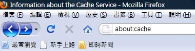 firefox離線資料about:cache