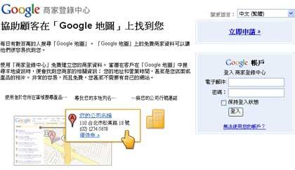 輸入在google申請的帳號及密碼,便可登入使用商家中心
