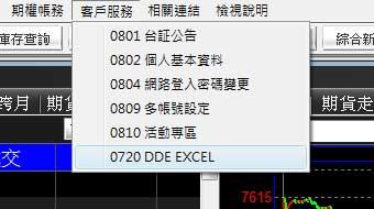開啟超級大三元0720 DDE EXCEL