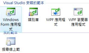 Windows Form應用程式