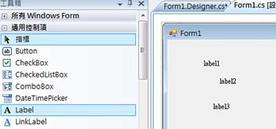 拉三個Label到Form1