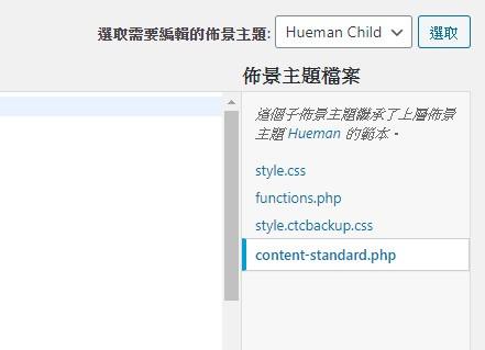 Wordpress Child Theme修改實例2-cannot redeclare